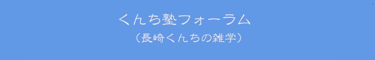くんち塾フォーラム(by長崎くんち塾)